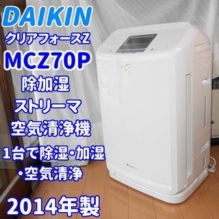 DAIKIN - ✨フィルター良好!✨ダイキン クリアフォースZ MCZ70P