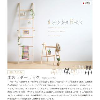 日本製 おしゃれ 木製 折りたたみ ラダー ラック ハンガー ディスプレイ(棚/ラック/タンス)