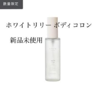 shiro - ホワイトリリー ボディコロン*shiro   未使用