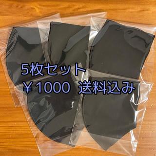 ⭐️送料無料 洗って何度も使える マスクカバー ブラック