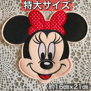 ディズニー(Disney)の大人気❤️特大サイズ ミニー 刺繍ワッペン アップリケ (キャラクターグッズ)