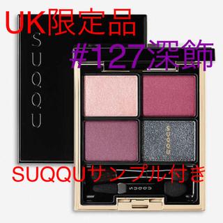 SUQQU - 【新品】SUQQU★UK限定★デザイニングカラーアイズ 127  深飾