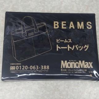 モノマックス6月号付録
