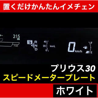 【大人気❤️日本製】 プリウス30 スピードメータープレート ホワイト(車内アクセサリ)