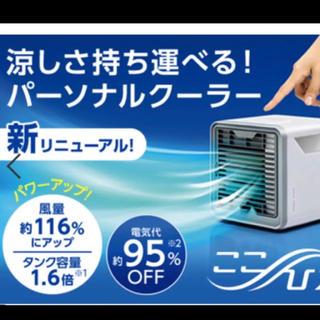 ここひえ R2 新品 2020年最新モデル ショップジャパン