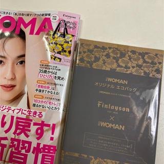 日経BP - 日経 WOMAN (ウーマン) 2020年 07月号付録のみ
