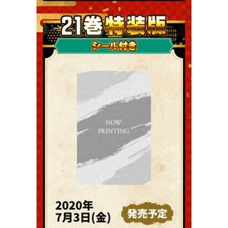 集英社 - ★☆鬼滅の刃 21巻 特装版☆★