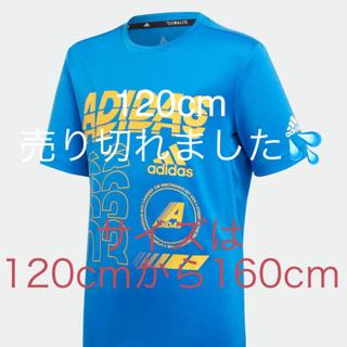 アディダス(adidas)のadidas 子供服 半袖 サイズは120cmから160cm(Tシャツ/カットソー)