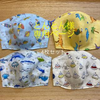 インナーマスク(幼児用)6枚セット★専用★(外出用品)