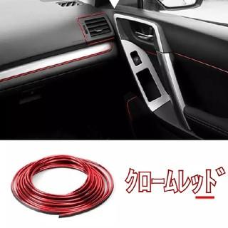 限定価格!【クロームレッド】5m カーインテリアモール ドレスアップパーツ(車内アクセサリ)