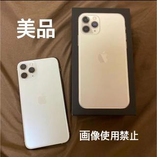 アップル(Apple)のiPhone11 pro 256GB SIMフリー シルバー(スマートフォン本体)