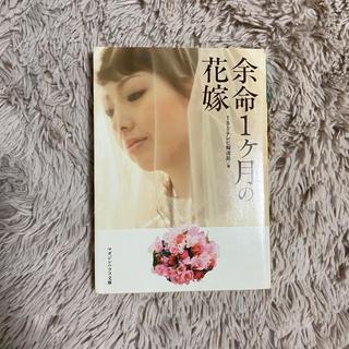 余命1ケ月の花嫁(文学/小説)