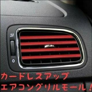 限定値引【レッド】エアコン インテリア モール 20cm 10本入り(車内アクセサリ)