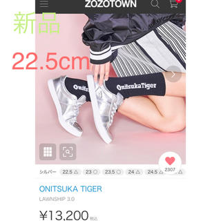 オニツカタイガー(Onitsuka Tiger)の✨新品オニツカタイガー  ローンシップ3.0❇️22.5cm定価13200円🌟(スニーカー)