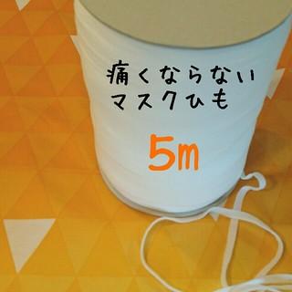 セール♡痛くならないマスクひも 5メートル ホワイト 白 ウーリースピンテープ(生地/糸)