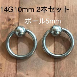 キャプティブビーズリング CBR 14G10mm 2個セット 5mmボール(ピアス)