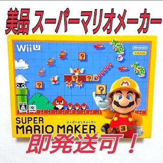 ウィーユー(Wii U)の【Wii U】スーパーマリオメーカー(家庭用ゲームソフト)