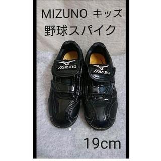 ミズノ(MIZUNO)のMIZUNO ミズノ 野球 スパイク キッズ 子供用  19cm(シューズ)
