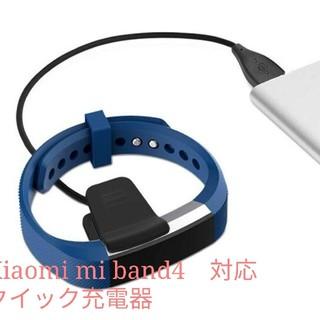 新品 Xiaomi Mi Band 4用 USB充電器  ケース取外し不要(腕時計(デジタル))