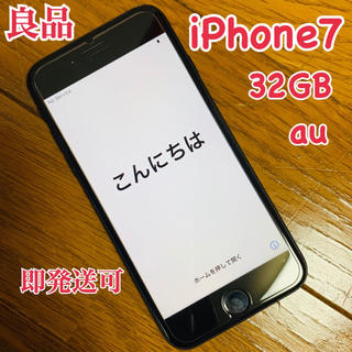 アップル(Apple)の良品 Apple iPhone7 32GB au(スマートフォン本体)