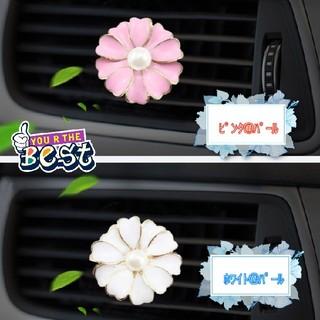 【ホワイト@パール】花 花びら 白 かわいい 車 芳香剤(車内アクセサリ)