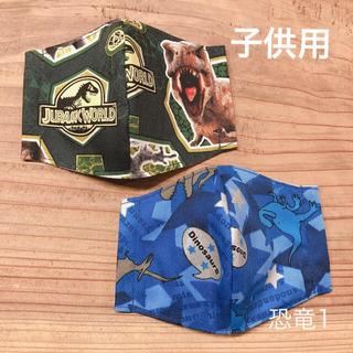 マスク(THE MASK)のインナーマスク子供用 恐竜(外出用品)