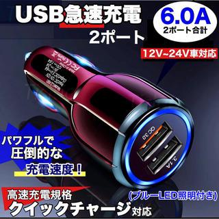USBシガーソケット 急速充電器 ブラック(車内アクセサリ)