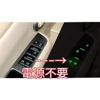 限定値引価格!【黄緑】スイッチ 蛍光化 車 蓄光 発光(車内アクセサリ)