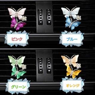 2個セット限定価格!【ピンクとブルー】芳香剤 バタフライ 蝶々 車 芳香剤(車内アクセサリ)