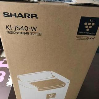 シャープ(SHARP)の新品未使用、加湿空気清浄機  KIJS40 シャープ(空気清浄器)