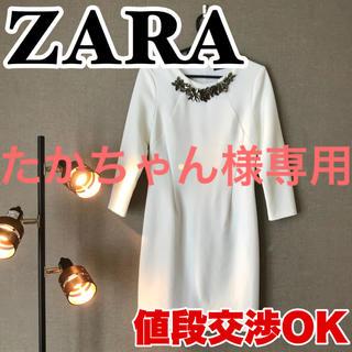 ザラ(ZARA)の【ZARA】ビジュー付きワンピース ホワイト【tocco closet】(ひざ丈ワンピース)
