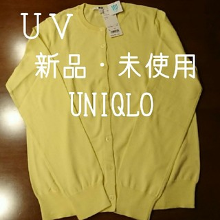 UNIQLO - 【土日のみ】ユニクロ UV クルーネックカーディガン 黄色 UNIQLO