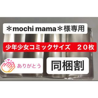 *mochi mama*様専用⭐️ (ブックカバー)