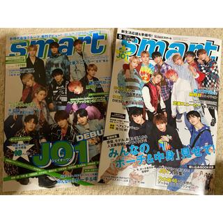 JO1 表紙雑誌  smart5月号 2冊(アート/エンタメ/ホビー)