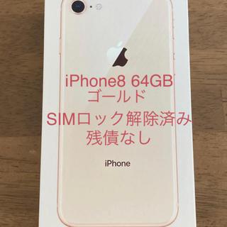 アップル(Apple)のiPhone8  64GB ゴールド(スマートフォン本体)