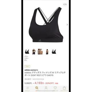 アディダス(adidas)のアディダス ブラ(トレーニング用品)