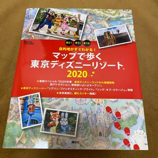 ディズニー(Disney)の目的地がすぐわかる!マップで歩く東京ディズニーリゾート 2020(地図/旅行ガイド)