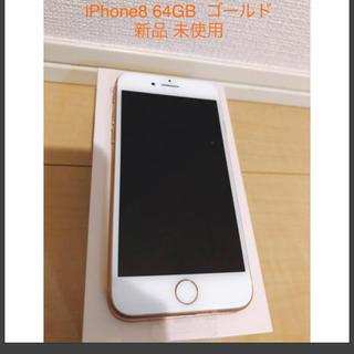 アップル(Apple)の新品!iPhone8 シムフリー(スマートフォン本体)