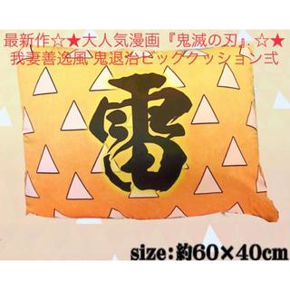 鬼退治ビッグクッション弐 〜散り三角〜【新品】(キャラクターグッズ)