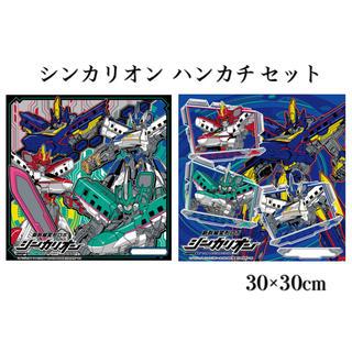 【新品未使用】シンカリオン ハンカチ セット 2 男の子 生地 クロス 新幹線(キャラクターグッズ)