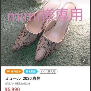 mimi様 専用 ミュール L(ミュール)