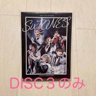 Johnny's - SixTONES 素顔4 Disc3