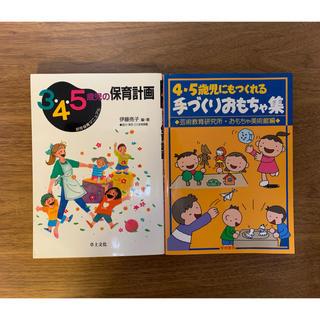 4・5歳児にもつくれる手づくりおもちゃ集/3.4.5歳児の保育計画 2冊セット(人文/社会)
