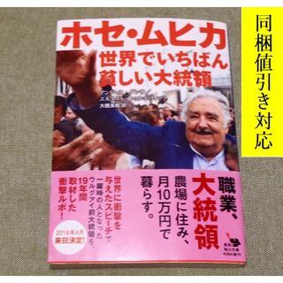 角川書店 - ホセ・ムヒカ 世界でいちばん貧しい大統領 📚文庫本📚