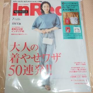 InRed 7月増刊号(雑誌のみ、付録なし)