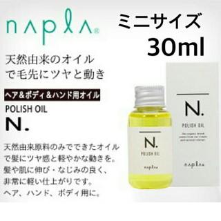 NAPUR - 箱あり ナプラ N. エヌドット ポリッシュオイル ミニサイズ 30mL