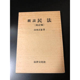 概説 民法  山本正憲(人文/社会)