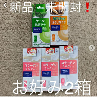 ネスレ(Nestle)のネスレ ファンケル★健康飲料スティックタイプ★お好み2箱 10本(その他)