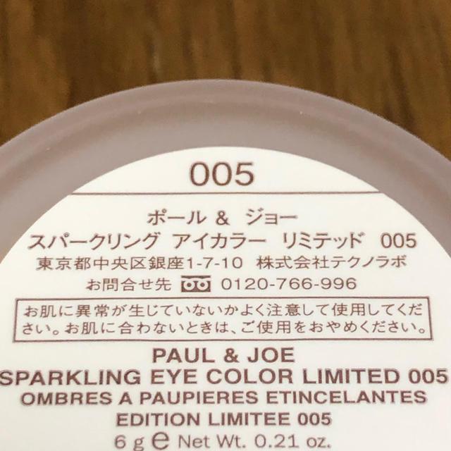 PAUL & JOE(ポールアンドジョー)のポール&ジョー スパークリング アイカラー リミテッド / 005  コスメ/美容のベースメイク/化粧品(アイシャドウ)の商品写真
