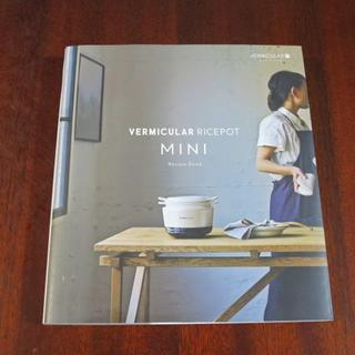 バーミキュラ(Vermicular)のバーミキュラ ライスポットミニ 付属レシピ本(非売品)(鍋/フライパン)